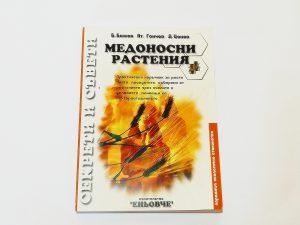 медоносни растения - литература
