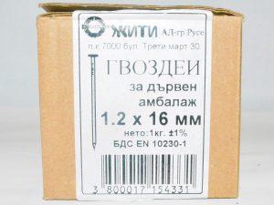 пирончета малки 1,2 х 18 мм - 200 гр.