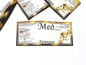 етикет за акациев мед (2)